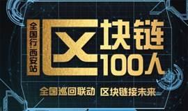 2017陕西省首届金融科技区块链峰会暨【区块链100人】全国行——西安站