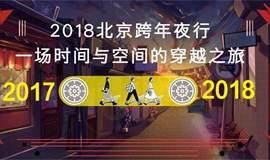 北京跨年夜行 | 一场时间与空间的穿越之旅