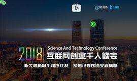 《2018互联网创业千人峰会》——全方位解读微信小程序的新商机