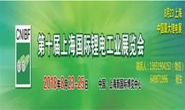 2018第十届上海国际锂电池展览会