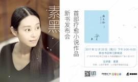 【UN现场】素黑首部疗愈小说作品《麻木树疗伤茶馆》新书发布会