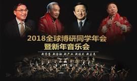 2018全球博研同学慈善音乐年会诚邀君来