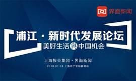 浦江·新时代发展论坛