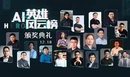 网易经济学家年会人工智能论坛暨2017中国AI英雄风云榜颁奖典礼