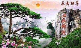活动●东岳泰山【04月份】三山五岳之红门经典线路-观日出+人间仙境徒步线路-彩石溪