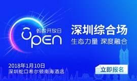 【蚂蚁金服开放日】深圳站—创新基因,开放态度,与支付宝聊聊商业经