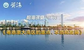 前海讲堂(第35期):粤港澳大湾区的重点、本质和发展