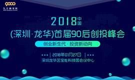 2018中国(深圳·龙华)首届90创投峰会