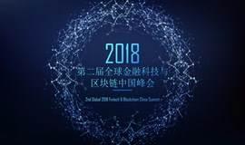 2018第二届全球金融科技与区块链中国峰会