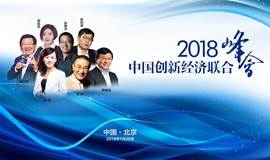 2018中国创新经济联合峰会