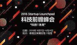 2018 Startup Launchpad 科技前瞻峰会