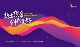 2017创新领军者峰会