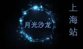 区块链应用爆发的前夜|月光沙龙第8期-上海站