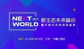走进无人驾驶的世界、小程序新玩法大公开……就在1月18号NextWorld新生态未来峰会