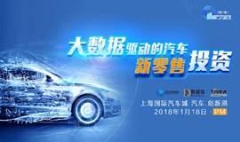 活动·上海 | 大数据驱动的汽车新零售投资——暨魔方大数据第21期