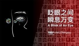 TEDxUWCChangshu 2018 年度大会 | 眨眼之间,瞬息万变 A Blink of An Eye