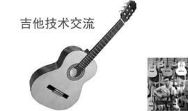 广州吉他技术交流活动