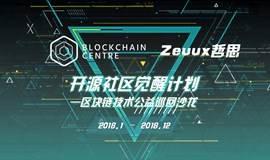 开源社区觉醒计划—区块链技术公益巡回沙龙(3月份继续)
