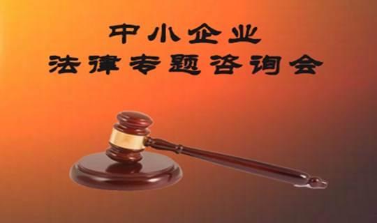 深圳市中小企业法律服务专题咨询会