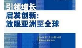 第十一届亚洲金融论坛 活动线下报名,请扫描二维码