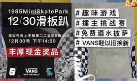 1985MiniSkatePark滑板趴 & VANS以旧换新