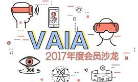 上海虚拟现实与增强现实产业联盟(VAIA)2017年度会员沙龙