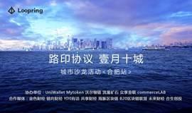 路印协议社区沙龙第9期(合肥站)