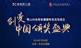 【投资人年会】2017创变·中国天使投资人颁奖盛典 暨云山企业家通道母基金发布会