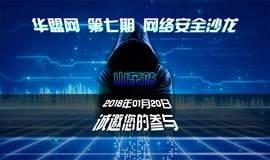 华盟网 第七期 网络安全沙龙 - 山东站