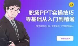 职场PPT实操技巧:8节课100倍提升PPT效率!逼格翻10倍!