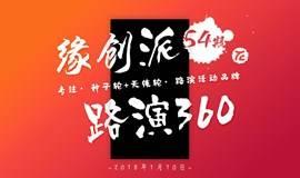 缘创派【路演360】第54期-专注于种子轮和天使轮的路演平台