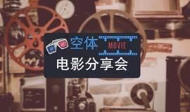 声色场所×空体 | 电影分享会:《火车上的男人》