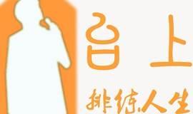 【新年第一个月,给自己一个改变】台上声音管理训练营&公众表达第一期,接受来自中国传媒大学的声音训练