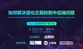 如何解决量化交易的前中后端问题 投资者线下研讨沙龙1月13日