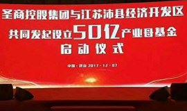 深圳南山站【金融强国】之上市流水线精华研讨会