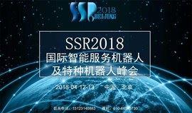 【报名】2018年国际智能服务机器人及特种机器人峰会启动!