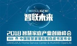 智联未来 2018智慧家庭产业创新峰会 暨中国智慧家装应用白皮书发布会