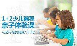 家长必看:少儿编程亲子体验活动-北京站;