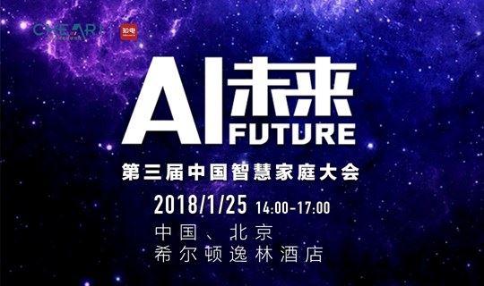 第三届中国智慧家庭大会-人工智能引领家庭智慧革命