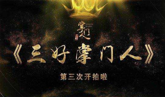【邀请函】《三好掌门人》第三次开拍啦,孙益功、潘军、许仰东齐做客!