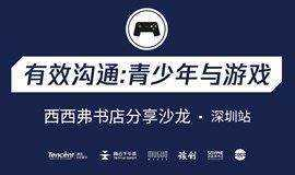 有效沟通:青少年与游戏——西西弗书店分享沙龙·深圳站