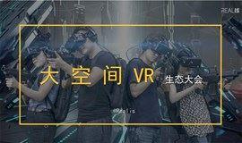 """""""万有引力——大空间VR生态大会"""""""
