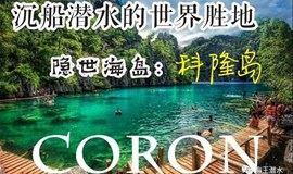 隐世海岛:春节探寻科隆沉船——只为去潜那片海