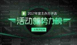2017年度最佳主办方评选
