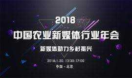 2018中国农业新媒体行业年会暨颁奖典礼