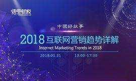 中国好故事——2018年互联网营销趋势详解