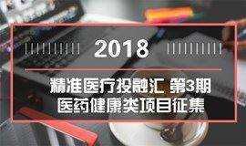 2018 精准医疗投融汇 第3期-医药健康类项目征集