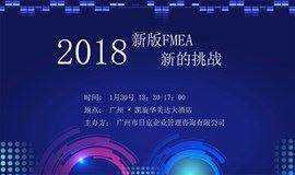 """2018""""新版FMEA,新的挑战""""交流研讨会"""