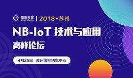 2018苏州国际NB-IoT技术与应用高峰论坛