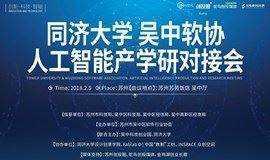 【同济大学-吴中软协 人工智能产学研对接会】苏州站·大会邀请函